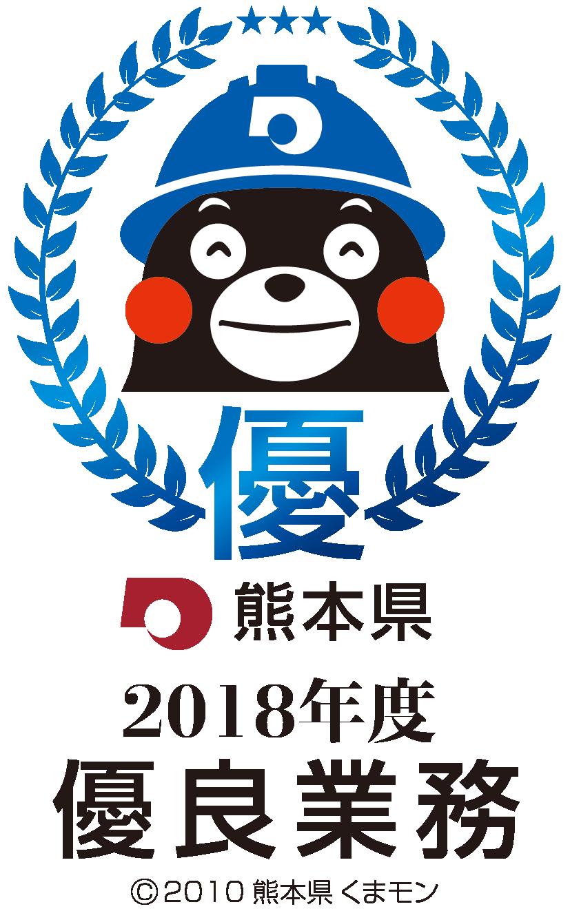 熊本県優良企業2018